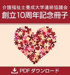 創立10周年記念冊子-介護福祉士養成大学連絡協議会